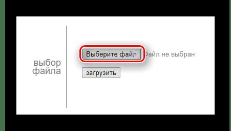 Кнопка для последующего выбора файла с компьютера на сайте Croper