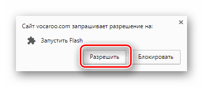 Кнопка подтверждения разрешения на запуск Adobe Flash Player на сайте Vocaroo
