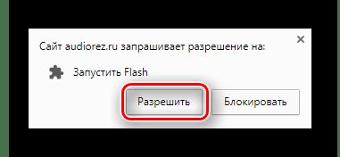 Кнопка подтверждения разрешения включения плагина Adobe Flash Player на сайте Audiorez