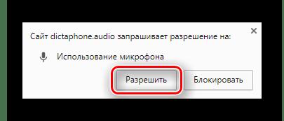 Кнопка разрешения сайту Dictaphone использовать микрофон компьютера