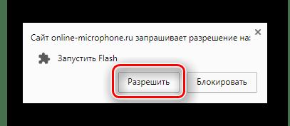 Кнопка разрешения запуска Adobe Flash Player на сайте Online Microphone
