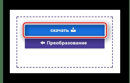 Кнопка скачивания разбитого файла на страницы на сайте Jina PDF
