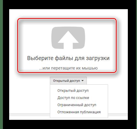 Кнопка выбора файлов для загрузки на сайт YouTube