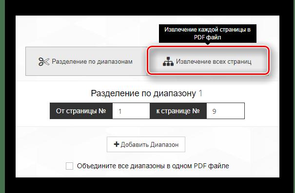 Кнопка выбора параметра извлечения страниц в отдельные файлы на сайте I love PDF