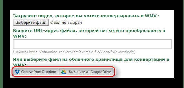Кнопки для загрузки файла с облачных сервисов Dropbox и Google Drive на сайт Video Online Convert