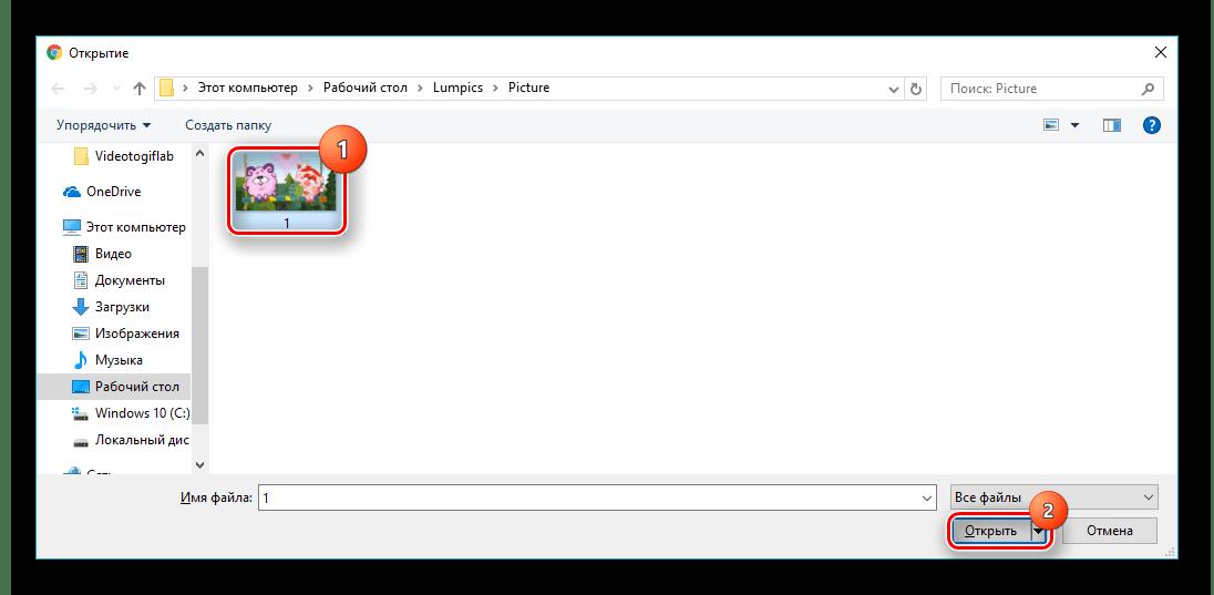 Окно с выбором изображения для загрузки с компьютера на сайте Фотошоп Онлайн