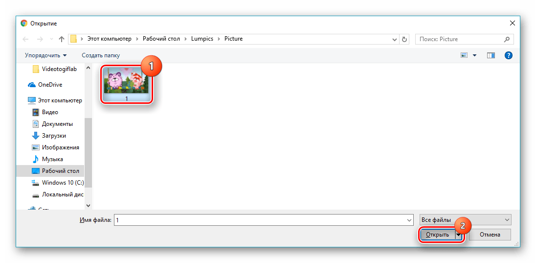 Окно с выбором изображения для загрузки с компьютера на сайте IMGOnline