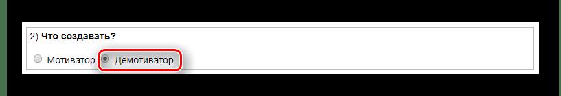 Параметр создания мотиватора или демотиватора на сайте IMGOnline
