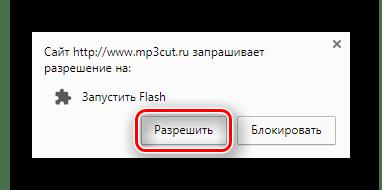 Подтверждение разрешения включения плагина Adobe Flash Player на сайте MP3 Cut