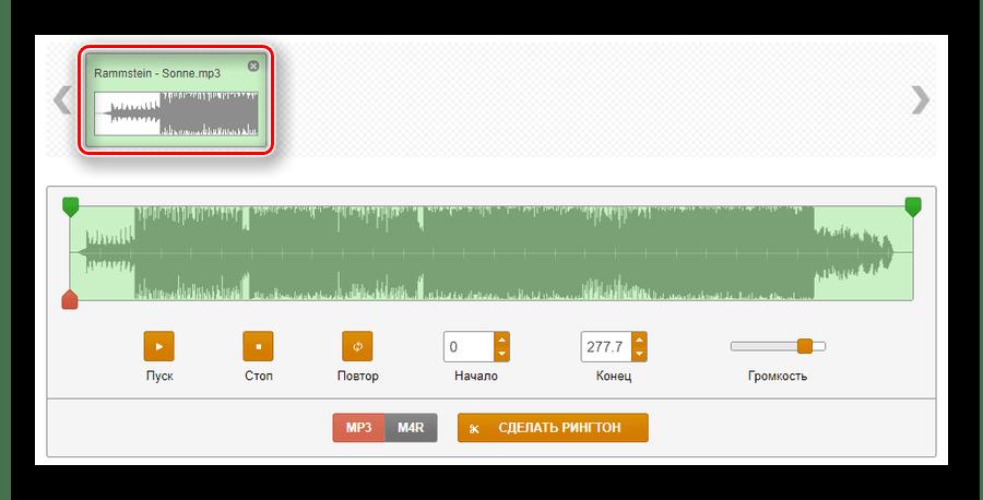 Выделенный загруженный аудиофайл в панели загрузки на сайте Ringer