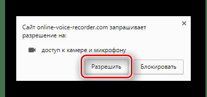 Кнопка разрешения использования микрофона на сервисе Online Voice Recorder
