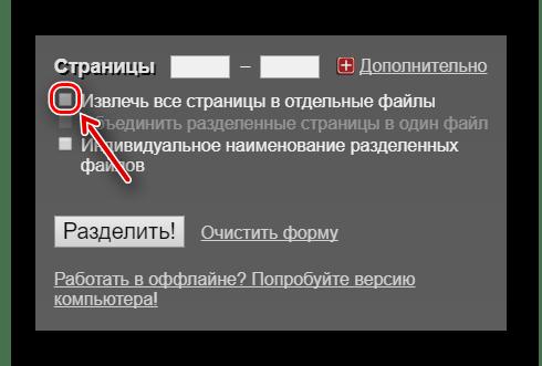 Галочка для извлечения страниц в отдельные файлы на сайте Split PDF