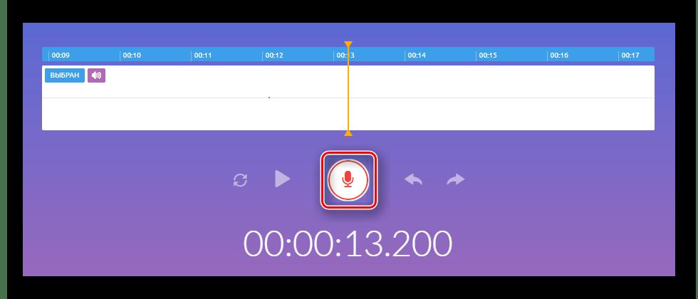 Кнопка для остановки записи аудио на сайте Dictaphone