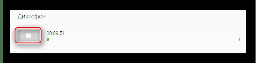 Кнопка остановки записи аудио на сайте Vocal Remover