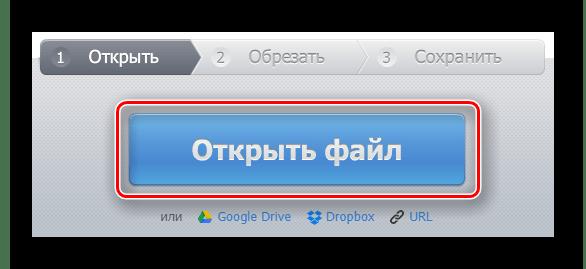 Кнопка открытия нового файла для загрузки на сайте mp3cut