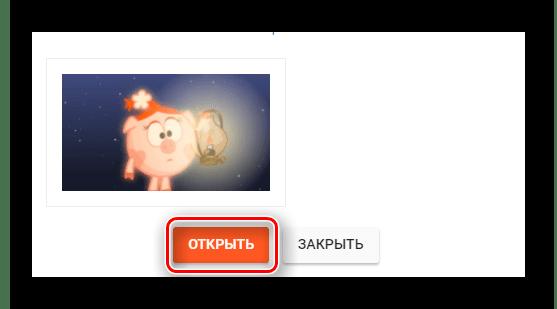 Кнопка открытия выбранного с диска файла на сайте Fotoump