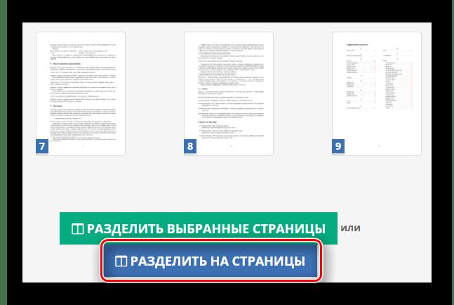 Кнопка разделения загруженного файла на странице на сайте PDF2Go