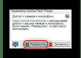 Кнопка разрешения использования веб-камеры и микрофона для Adobe Flash Player на сайте Online Microphone