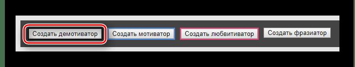 Кнопка создания демотиватора на сайте Demotivatorium