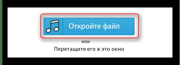 Кнопка загрузки файла на сервер сайта Audiorez