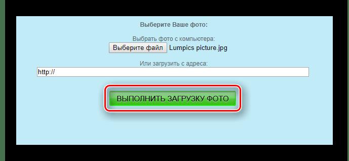 Кнопка загрузки выбранного изображения на сайт EffectFree