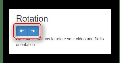 Кнопки для поворота изображения вправо или влево на сайте Rotate My Video