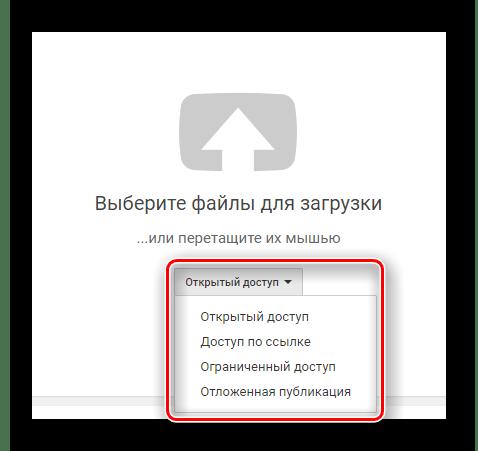 Параметр выбора конфидециальности загружаемого видеоролика на YouTube