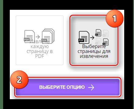 Плитка для выбора функции извлечения отдельной страницы из файла на сайте Smallpdf