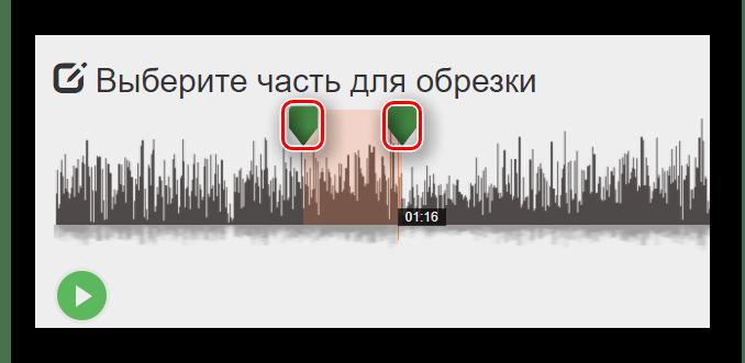 Ползунки для выделения вырезаемого фрагмента из аудиозаписи на сайте Audiotrimmer