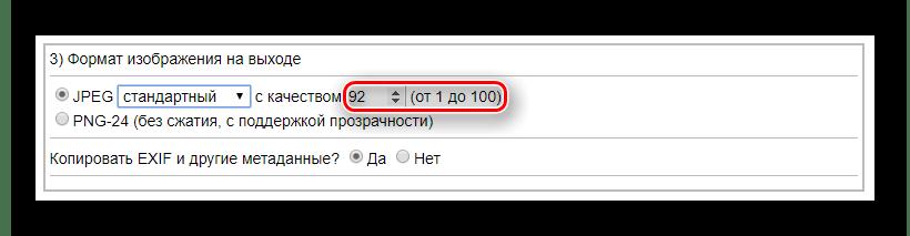 Строка для ввода значения параметра качества для картинки на сайте IMGOnline