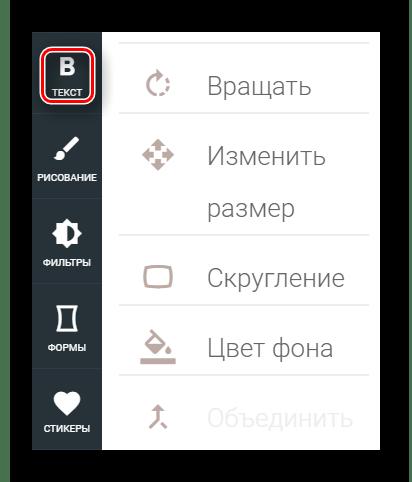 Кнопка активации инструмента для добавления текста в панели инструментов сайта Fotoump