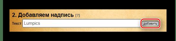 Кнопка добавления написанного содержимого на изображение на сайте Lolkot