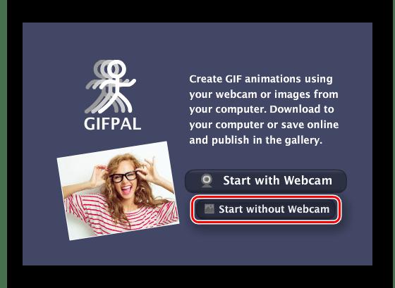 Кнопка начала работы с сервисом методом без камеры на сайте Gifpal