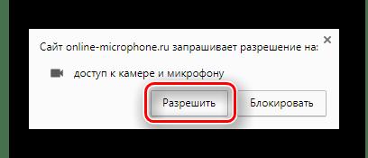 Кнопка подтверждения разрешения использования устройств для записи на сайте Online Microphone