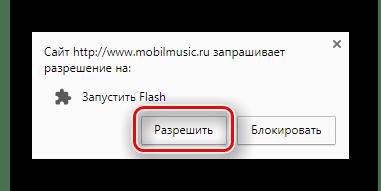 Кнопка подтверждения разрешения на включение Adobe Flash Player на сайте МР3 резак