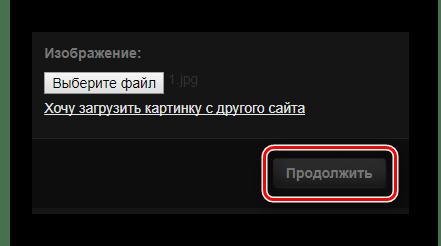 Кнопка продолжения редактирования выбранного с компьютера файла на сайте Demotivators