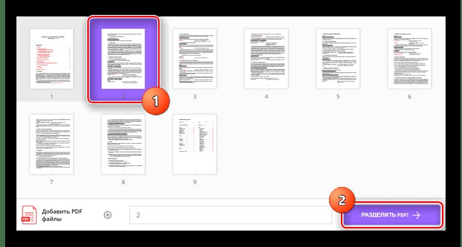 Кнопка разделения файла на страницы после её выделения на сайте Smallpdf