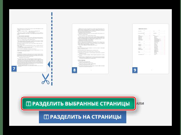 Кнопка разделения выбранных страниц на сайте PDF2Go