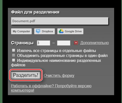 Кнопка разделения выделенных страниц на сайте PDFMerge