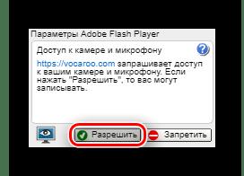 Кнопка разрешения использовать микрофон и камеру для Adobe Flash Player на сайте Vocaroo