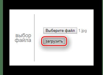 Кнопка загрузки выбранного с компьютера файла на сайт Croper