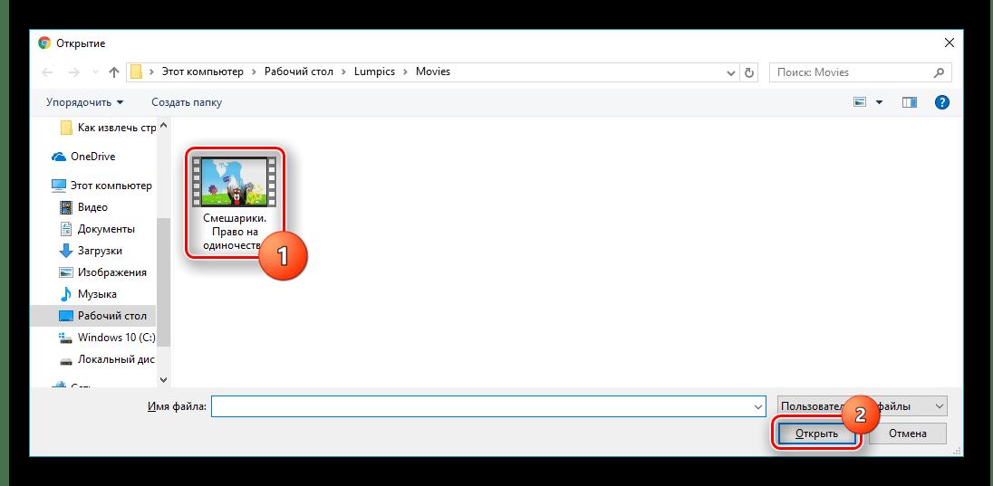 Окно выбора файла и его подтверждения кнопкой открытия на YouTube