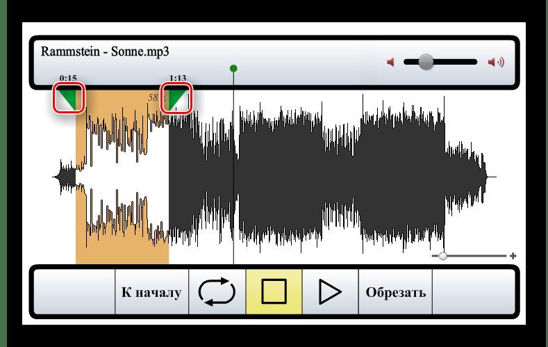Ползунки для выделения вырезаемого фрагмента из аудиозаписи на сайте Audiorez