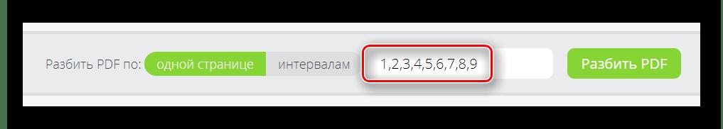 Строка для введения значений страниц для разбития файла на сайте PDF Candy