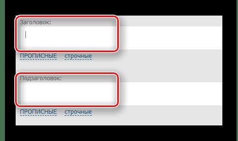 Строки для введения заголовка и основного текста демотиватора на сайте Demotivatorium