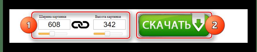 Строки для введения значений параметров размера картинки и кнопка скачивания на сайте Demconstructor