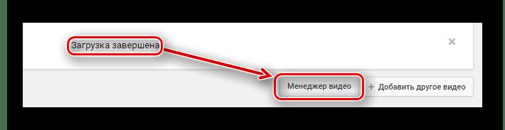 Кнопка для перехода в менеджер видеороликов на сайте YouTube