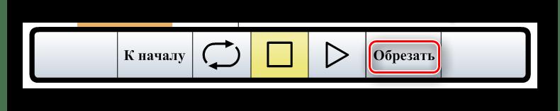 Кнопка обрезки выделенного фрагмента на сайте Audiorez