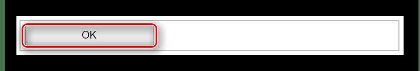 Кнопка подтверждения выбранных параметров к изображению на сайте IMGOnline