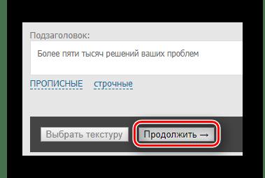 Кнопка продолжения обработки демотиватора на сайте Demotivatorium